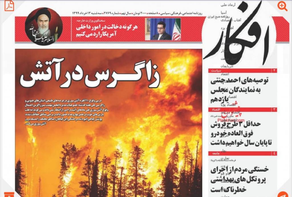 """مانشيت إيران: البرلمان الإيراني يكشف عن خسائر """"احتجاجات البنزين"""" 4"""