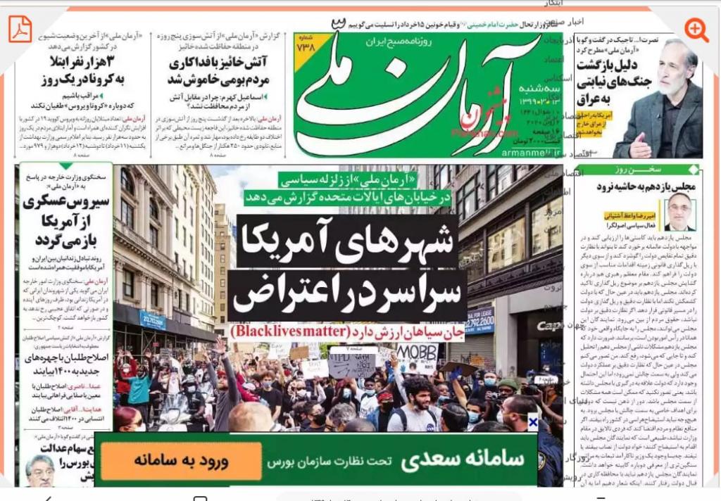"""مانشيت إيران: البرلمان الإيراني يكشف عن خسائر """"احتجاجات البنزين"""" 1"""
