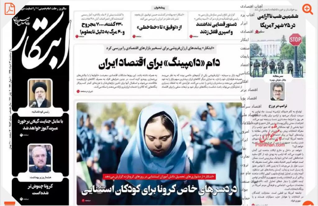 """مانشيت إيران: البرلمان الإيراني يكشف عن خسائر """"احتجاجات البنزين"""" 3"""
