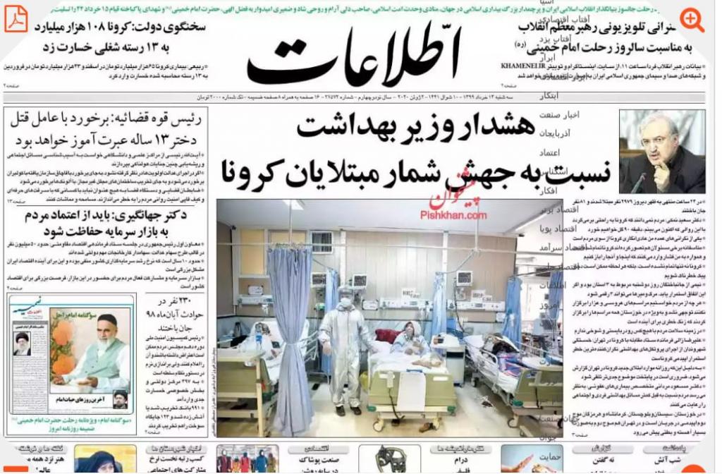 """مانشيت إيران: البرلمان الإيراني يكشف عن خسائر """"احتجاجات البنزين"""" 5"""