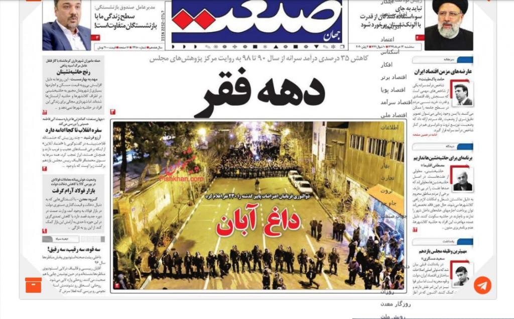 """مانشيت إيران: البرلمان الإيراني يكشف عن خسائر """"احتجاجات البنزين"""" 9"""