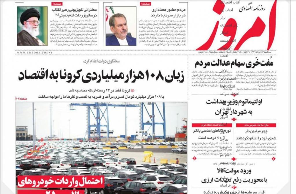 """مانشيت إيران: البرلمان الإيراني يكشف عن خسائر """"احتجاجات البنزين"""" 6"""