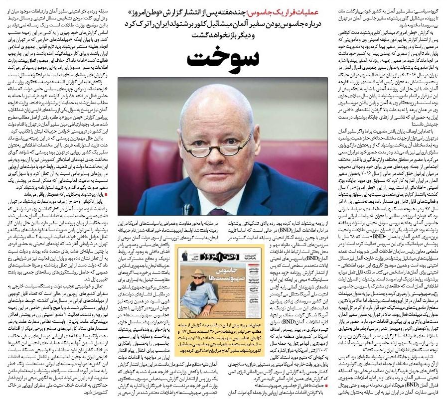 """مانشيت إيران: هل تفتح صفقة """"تبادل السجناء"""" أفق لمفاوضات إيرانية- أميركية؟ 7"""