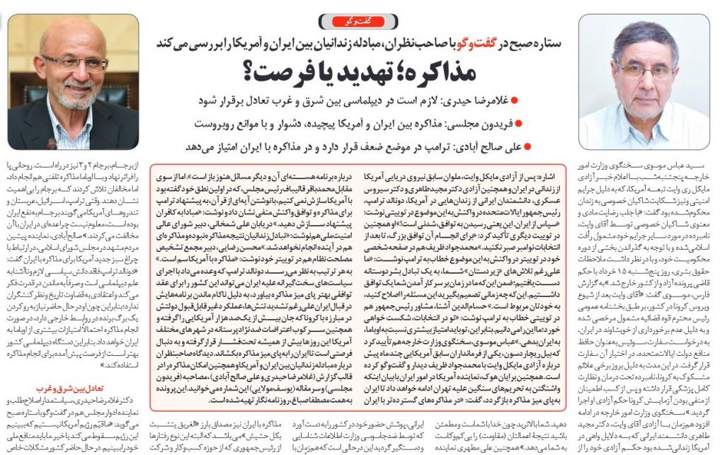 """مانشيت إيران: هل تفتح صفقة """"تبادل السجناء"""" أفق لمفاوضات إيرانية- أميركية؟ 8"""