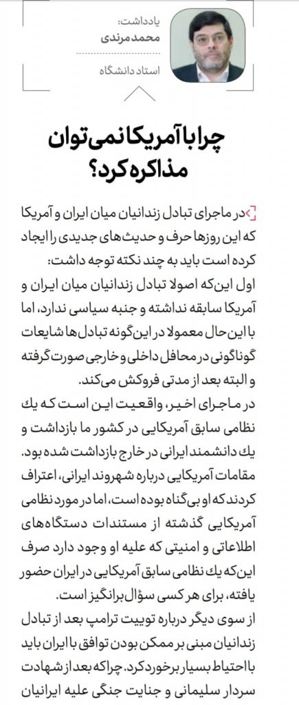 """مانشيت إيران: هل تفتح صفقة """"تبادل السجناء"""" أفق لمفاوضات إيرانية- أميركية؟ 9"""
