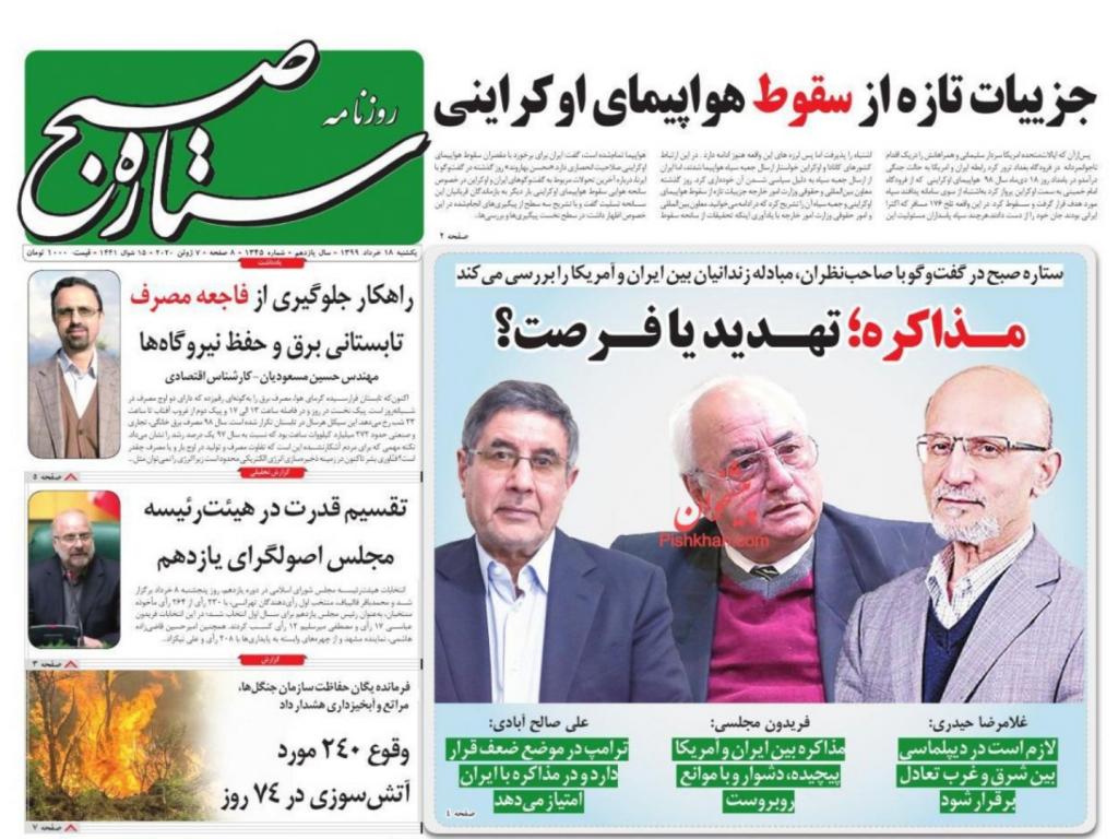 """مانشيت إيران: هل تفتح صفقة """"تبادل السجناء"""" أفق لمفاوضات إيرانية- أميركية؟ 2"""
