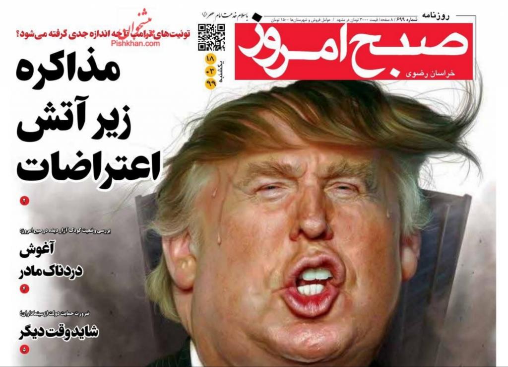 """مانشيت إيران: هل تفتح صفقة """"تبادل السجناء"""" أفق لمفاوضات إيرانية- أميركية؟ 1"""