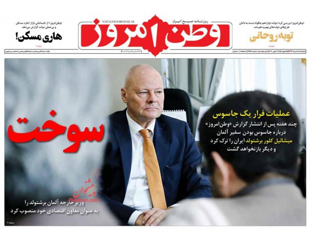 """مانشيت إيران: هل تفتح صفقة """"تبادل السجناء"""" أفق لمفاوضات إيرانية- أميركية؟ 4"""