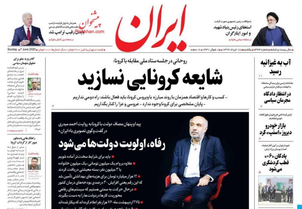 """مانشيت إيران: هل تفتح صفقة """"تبادل السجناء"""" أفق لمفاوضات إيرانية- أميركية؟ 5"""