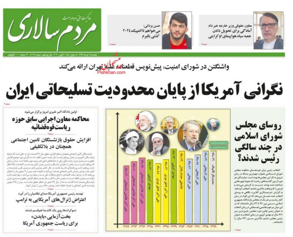 """مانشيت إيران: هل تفتح صفقة """"تبادل السجناء"""" أفق لمفاوضات إيرانية- أميركية؟ 3"""