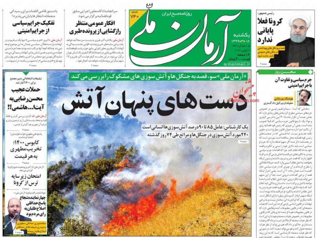 """مانشيت إيران: هل تفتح صفقة """"تبادل السجناء"""" أفق لمفاوضات إيرانية- أميركية؟ 6"""