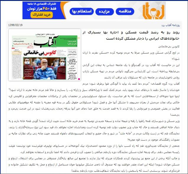 مانشيت إيران: أزمة في تأجير العقارات.. والسلطة القضائية تتصدّى لقضايا الفساد الداخلية 11