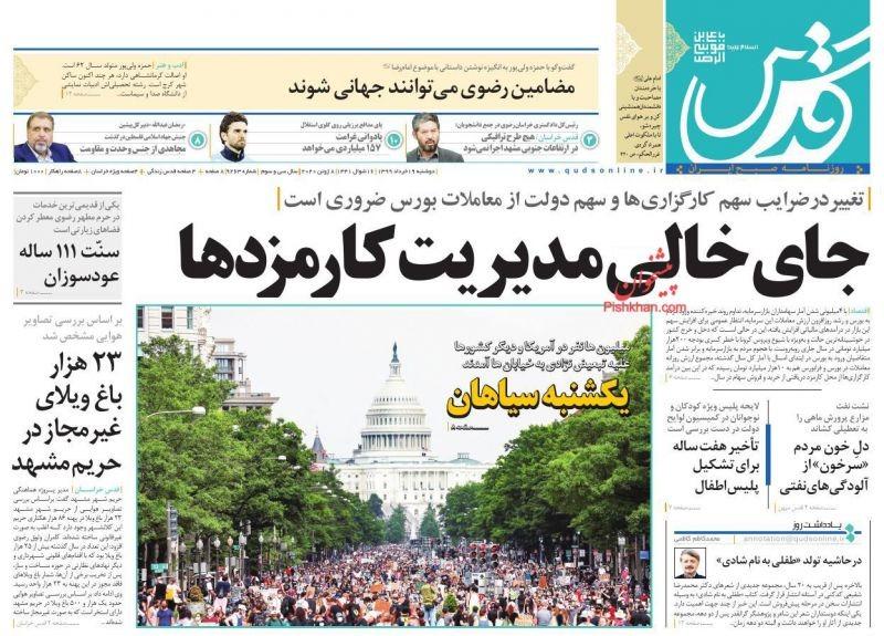 مانشيت إيران: أزمة في تأجير العقارات.. والسلطة القضائية تتصدّى لقضايا الفساد الداخلية 10