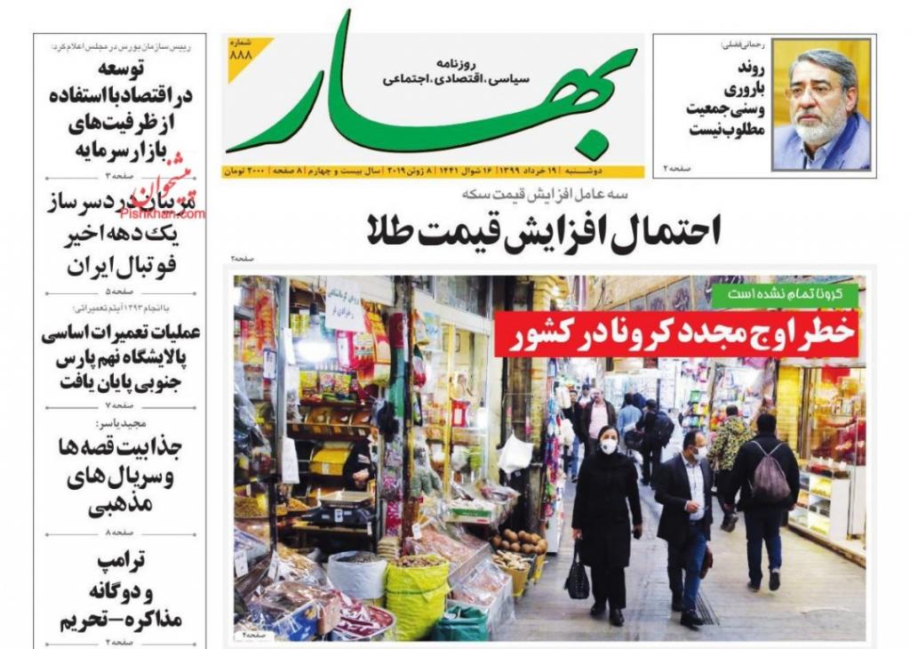 مانشيت إيران: أزمة في تأجير العقارات.. والسلطة القضائية تتصدّى لقضايا الفساد الداخلية 8