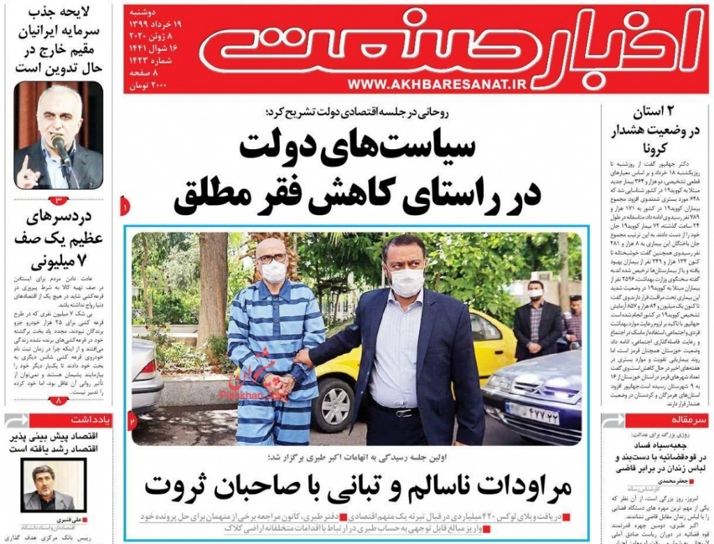 مانشيت إيران: أزمة في تأجير العقارات.. والسلطة القضائية تتصدّى لقضايا الفساد الداخلية 3