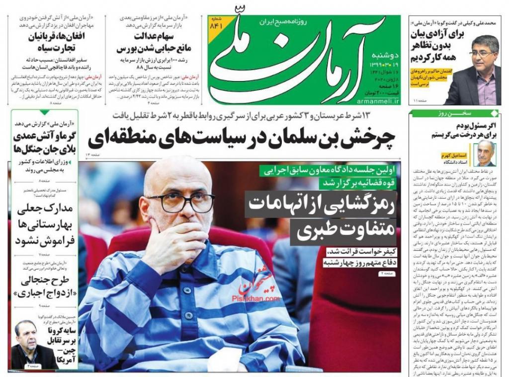 مانشيت إيران: أزمة في تأجير العقارات.. والسلطة القضائية تتصدّى لقضايا الفساد الداخلية 1