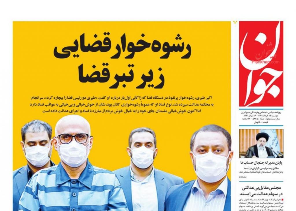 مانشيت إيران: أزمة في تأجير العقارات.. والسلطة القضائية تتصدّى لقضايا الفساد الداخلية 4