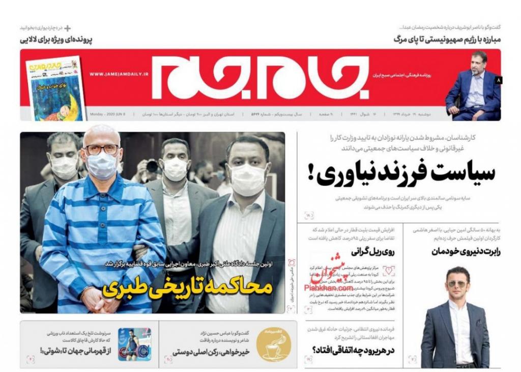 مانشيت إيران: أزمة في تأجير العقارات.. والسلطة القضائية تتصدّى لقضايا الفساد الداخلية 6