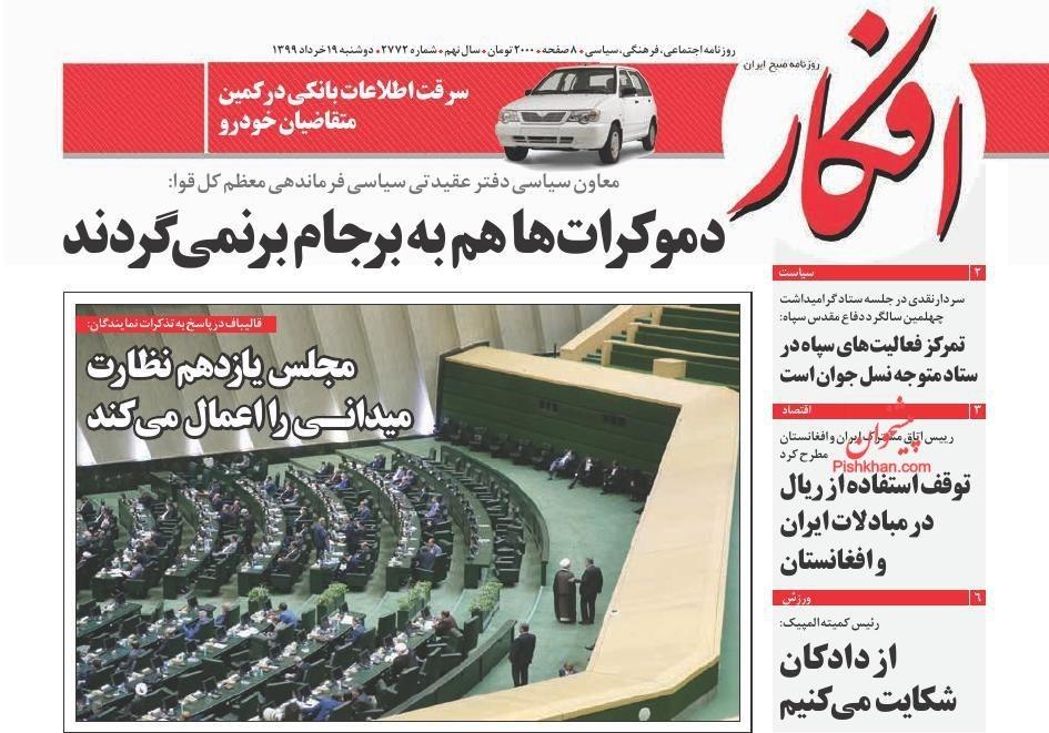مانشيت إيران: أزمة في تأجير العقارات.. والسلطة القضائية تتصدّى لقضايا الفساد الداخلية 7