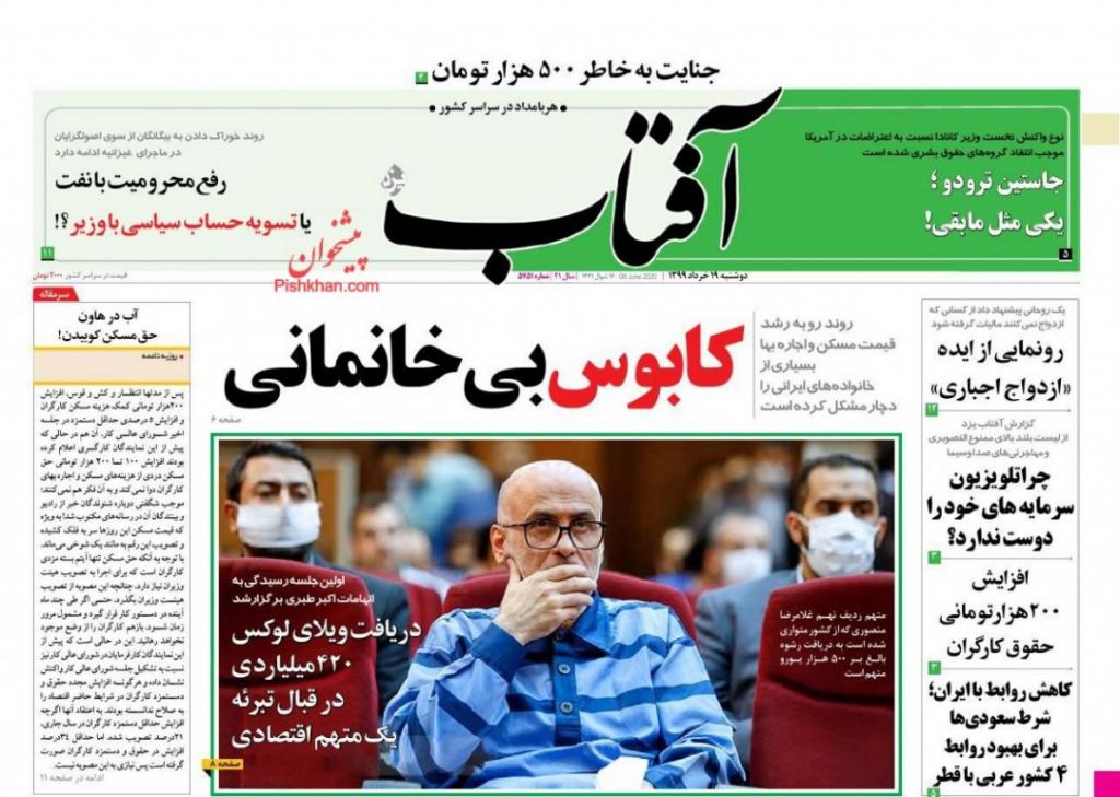 مانشيت إيران: أزمة في تأجير العقارات.. والسلطة القضائية تتصدّى لقضايا الفساد الداخلية 2