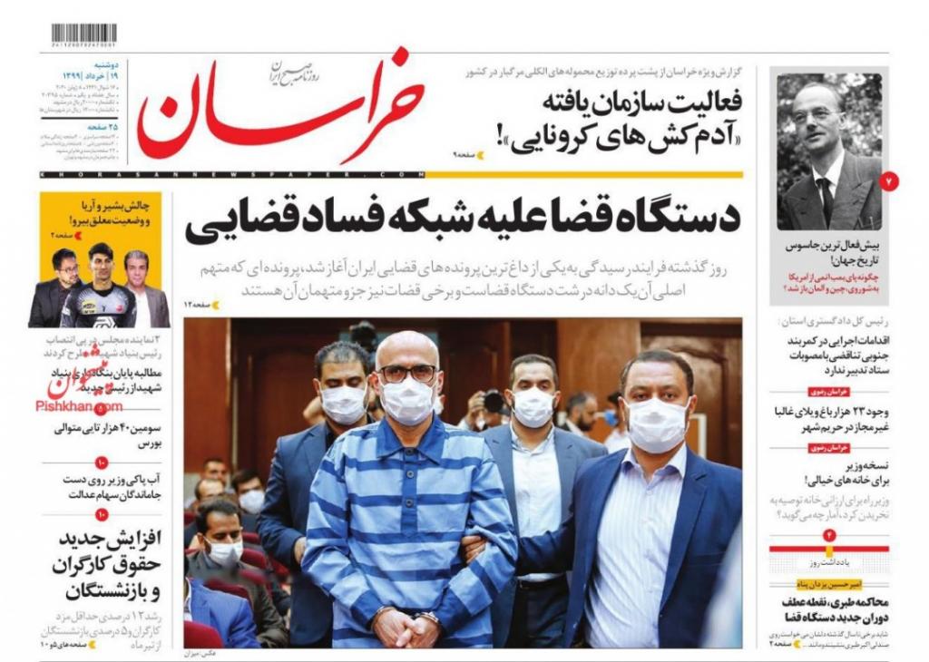 مانشيت إيران: أزمة في تأجير العقارات.. والسلطة القضائية تتصدّى لقضايا الفساد الداخلية 9
