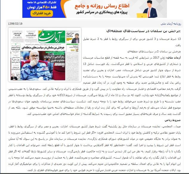 مانشيت إيران: أزمة في تأجير العقارات.. والسلطة القضائية تتصدّى لقضايا الفساد الداخلية 13