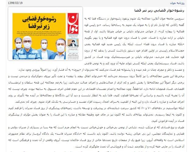 مانشيت إيران: أزمة في تأجير العقارات.. والسلطة القضائية تتصدّى لقضايا الفساد الداخلية 12