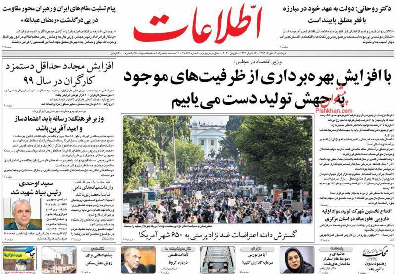 مانشيت إيران: أزمة في تأجير العقارات.. والسلطة القضائية تتصدّى لقضايا الفساد الداخلية 5