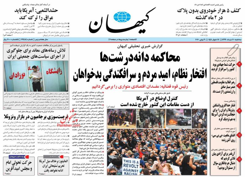 مانشيت إيران: قراءة في موقف الأحزاب المعارضة للتفاوض مع واشنطن 4
