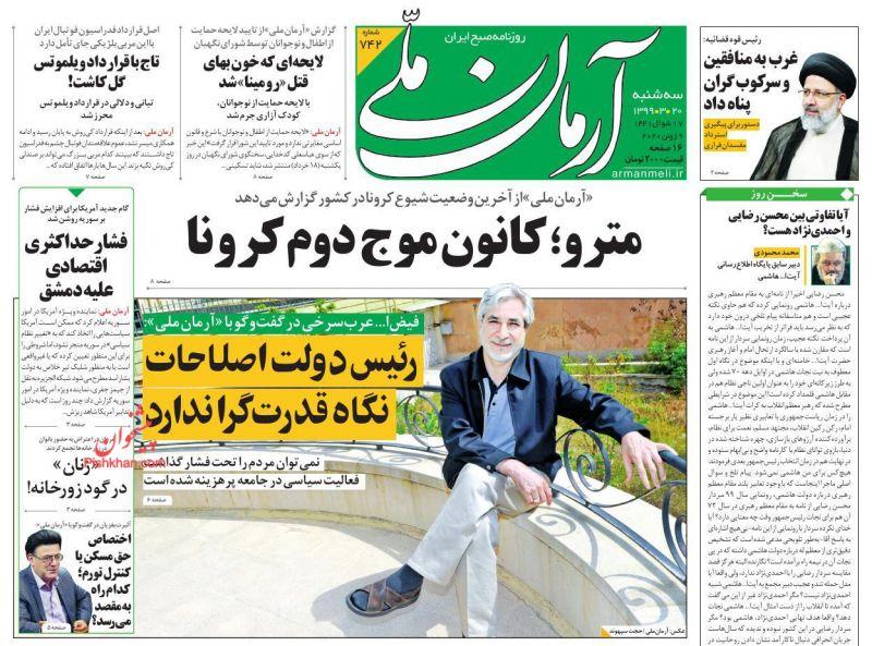 مانشيت إيران: قراءة في موقف الأحزاب المعارضة للتفاوض مع واشنطن 1