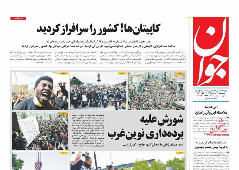 مانشيت إيران: قراءة في موقف الأحزاب المعارضة للتفاوض مع واشنطن 2