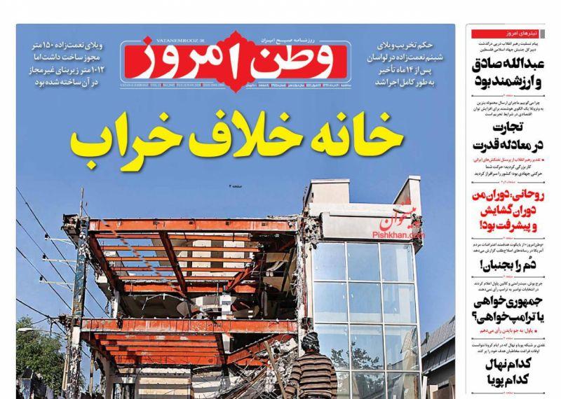 مانشيت إيران: قراءة في موقف الأحزاب المعارضة للتفاوض مع واشنطن 6