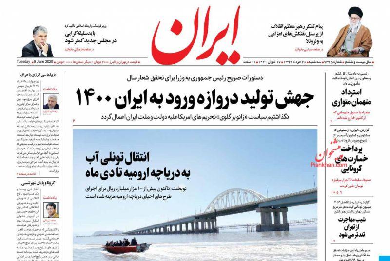 مانشيت إيران: قراءة في موقف الأحزاب المعارضة للتفاوض مع واشنطن 5