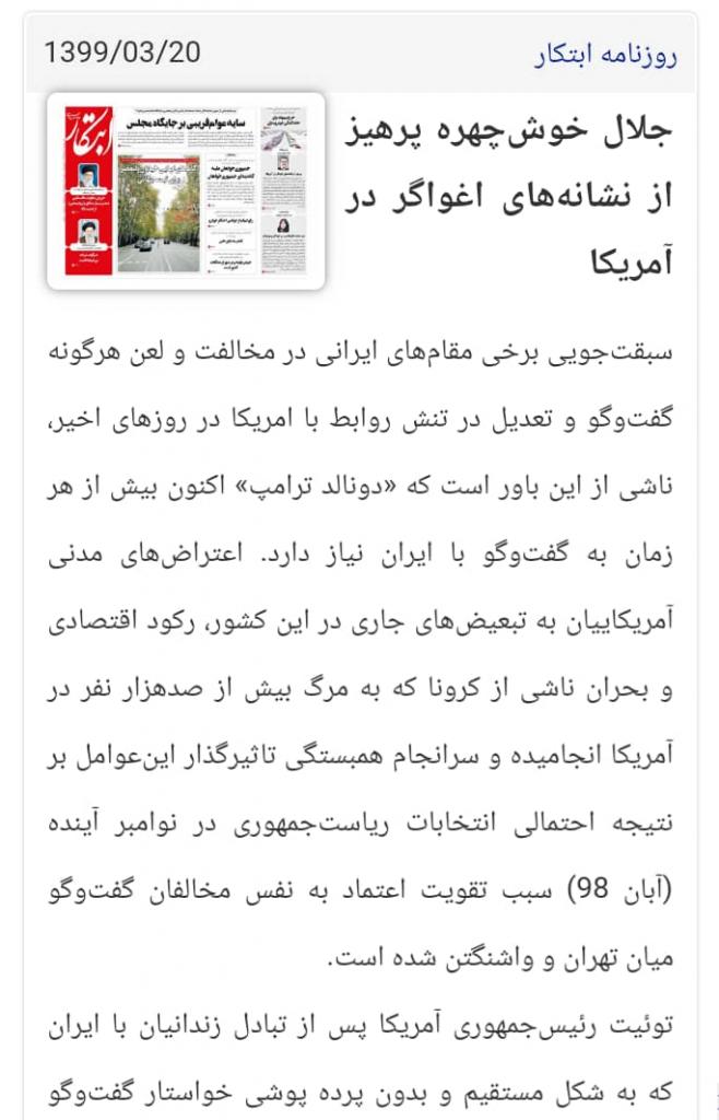 مانشيت إيران: قراءة في موقف الأحزاب المعارضة للتفاوض مع واشنطن 7