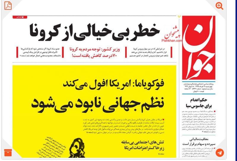 مانشيت إيران: لا أمل للإيرانيين في رحيل ترامب 9