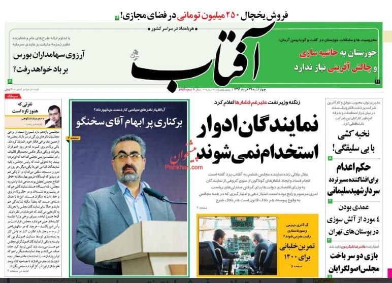 مانشيت إيران: لا أمل للإيرانيين في رحيل ترامب 3