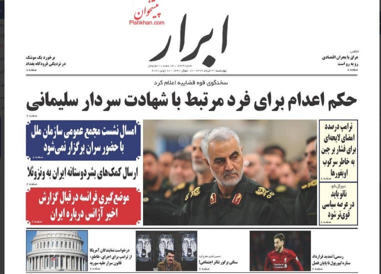 مانشيت إيران: لا أمل للإيرانيين في رحيل ترامب 4