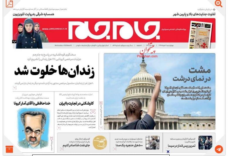 مانشيت إيران: لا أمل للإيرانيين في رحيل ترامب 8