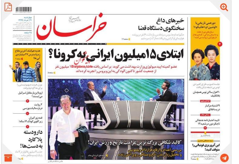مانشيت إيران: لا أمل للإيرانيين في رحيل ترامب 10