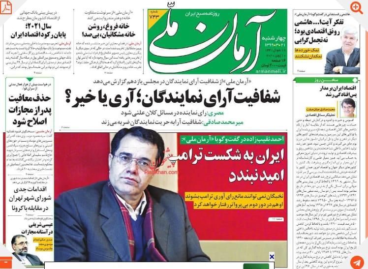 مانشيت إيران: لا أمل للإيرانيين في رحيل ترامب 1