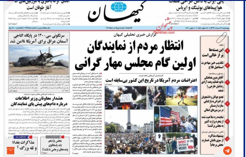 مانشيت إيران: لا أمل للإيرانيين في رحيل ترامب 11