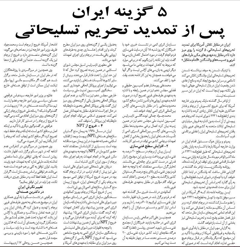 مانشيت إيران: تقرير الأمم المتحدة منحاز لأهداف أميركا ضد إيران 8