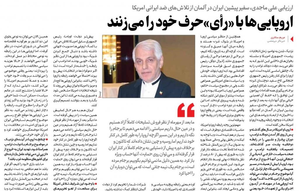 مانشيت إيران: تقرير الأمم المتحدة منحاز لأهداف أميركا ضد إيران 9