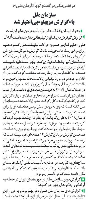 مانشيت إيران: تقرير الأمم المتحدة منحاز لأهداف أميركا ضد إيران 7