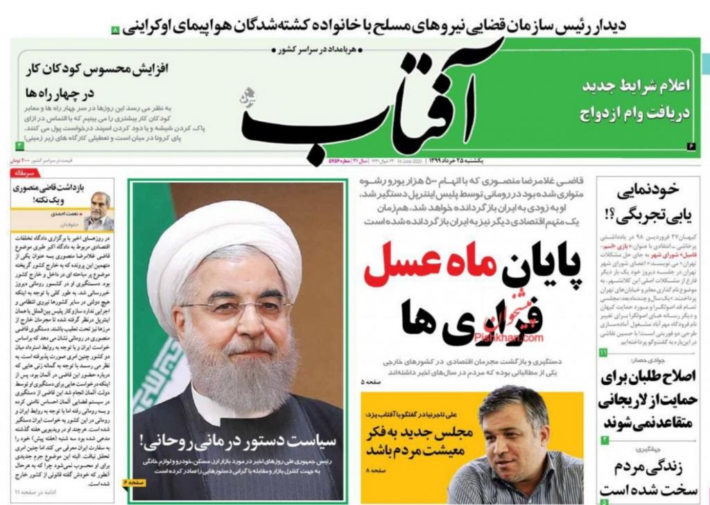 مانشيت إيران: تقرير الأمم المتحدة منحاز لأهداف أميركا ضد إيران 6