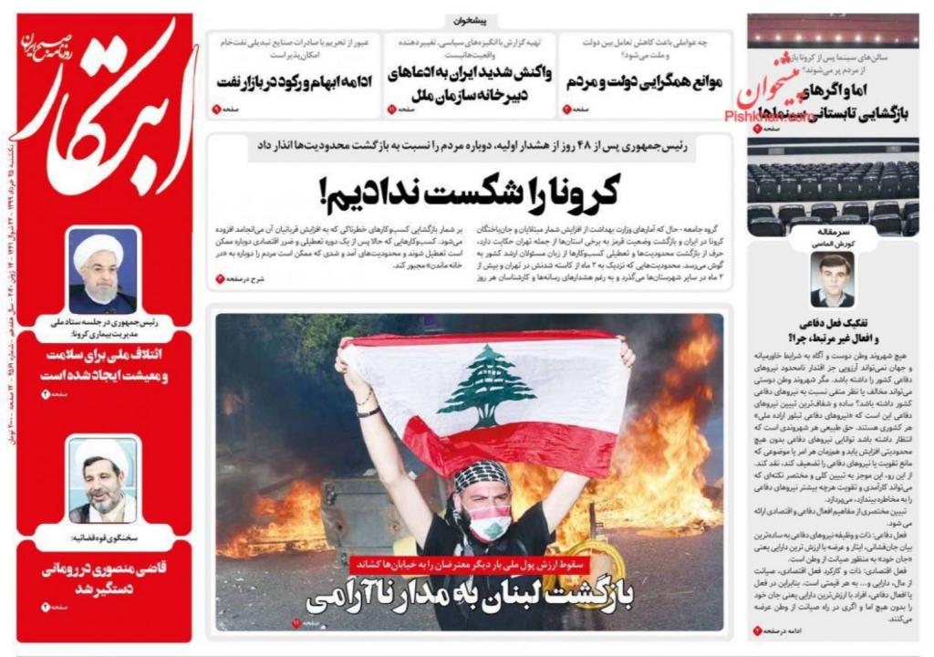 مانشيت إيران: تقرير الأمم المتحدة منحاز لأهداف أميركا ضد إيران 3