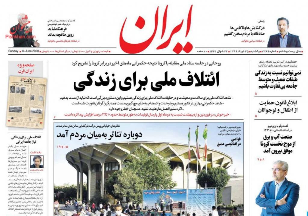 مانشيت إيران: تقرير الأمم المتحدة منحاز لأهداف أميركا ضد إيران 5