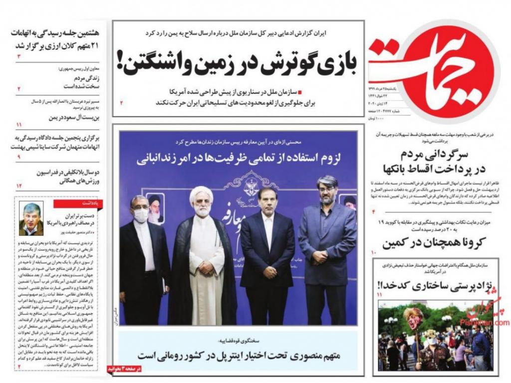 مانشيت إيران: تقرير الأمم المتحدة منحاز لأهداف أميركا ضد إيران 2