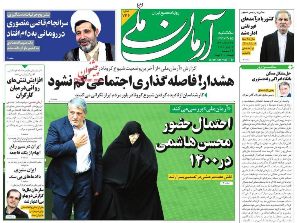 مانشيت إيران: تقرير الأمم المتحدة منحاز لأهداف أميركا ضد إيران 4
