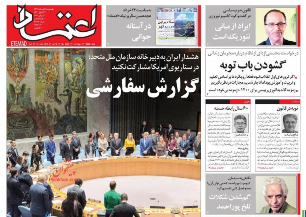 مانشيت إيران: تقرير الأمم المتحدة منحاز لأهداف أميركا ضد إيران 1